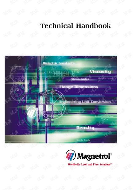 物位/流量常用数据手册.pdf