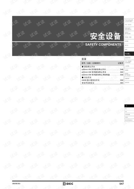 IDEC(爱德克)和泉 Φ30 HN系列紧急停止开关控制元器件选型指南.pdf