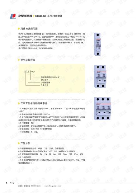 人民电器RDX6-63系列微型断路器样本.pdf