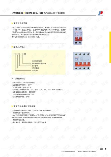 人民电器RDX16-63GQ系列微型断路器样本.pdf