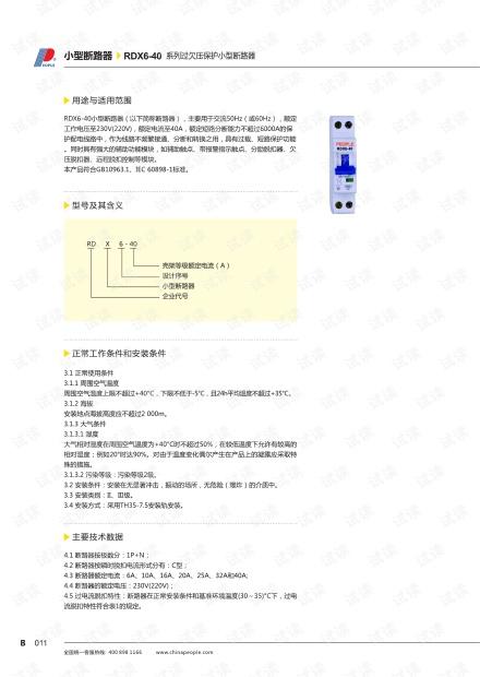 人民电器RDX6-40系列微型断路器样本.pdf