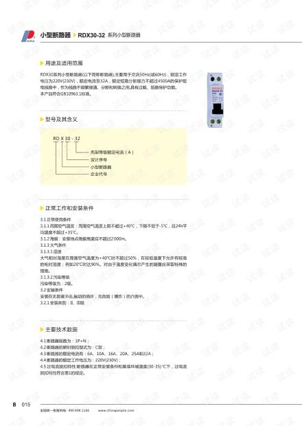 人民电器RDX30-32系列微型断路器样本.pdf