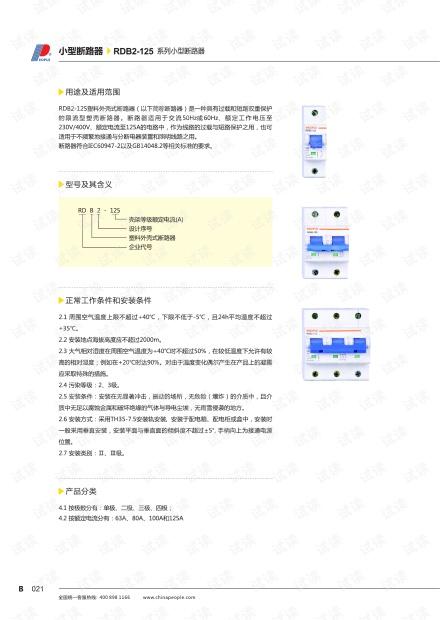 人民电器RDX6-63DC 系列直流小型断路器样本.pdf