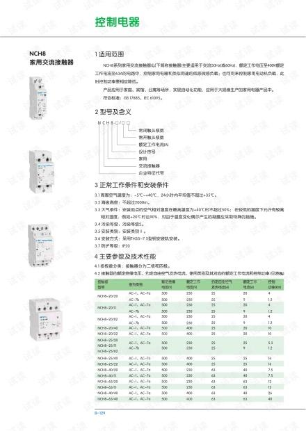 正泰NCH8系列家用交流接触器.PDF