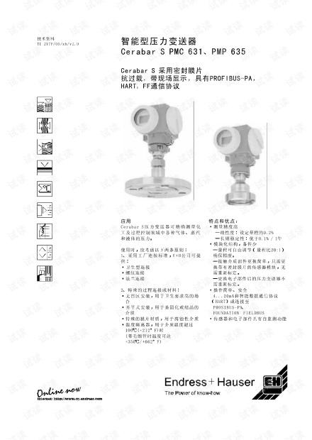 智能型压力变送器PMC631,PMP635.pdf.pdf