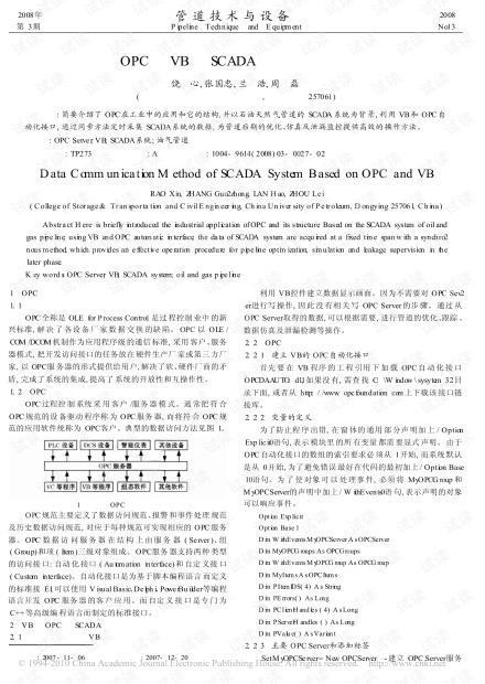 基于OPC和VB的SCADA系统的数据通信方法.pdf
