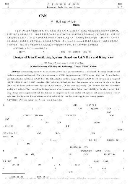 基于CAN总线与组态王的瓦斯监控系统.pdf