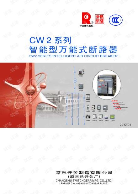 常熟开关CW2系列智能型万能式断路器说明书.pdf