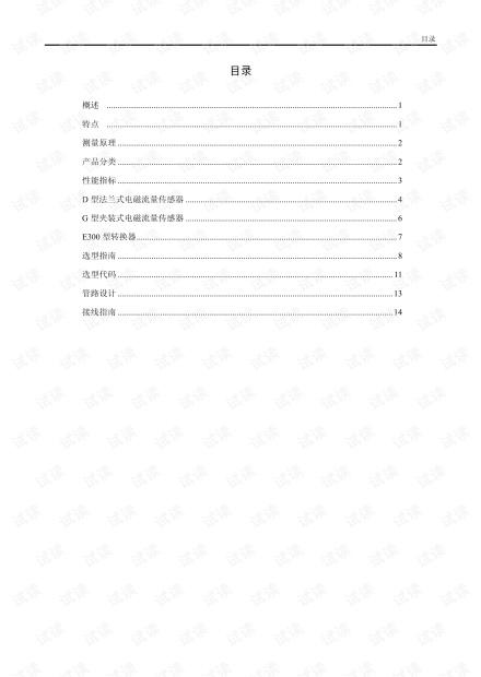 浙江中控SF10E系列电磁流量计选型手册.pdf
