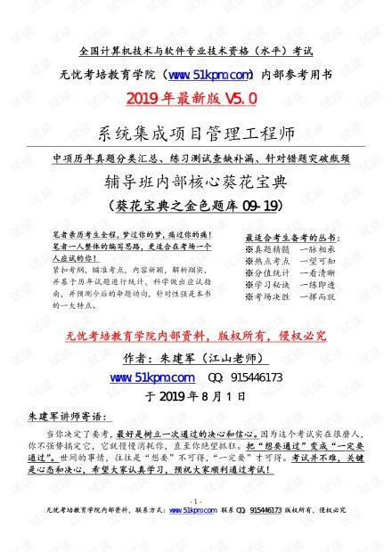2019年11月系统集成项目管理工程师考试葵花宝典之金色题库.pdf