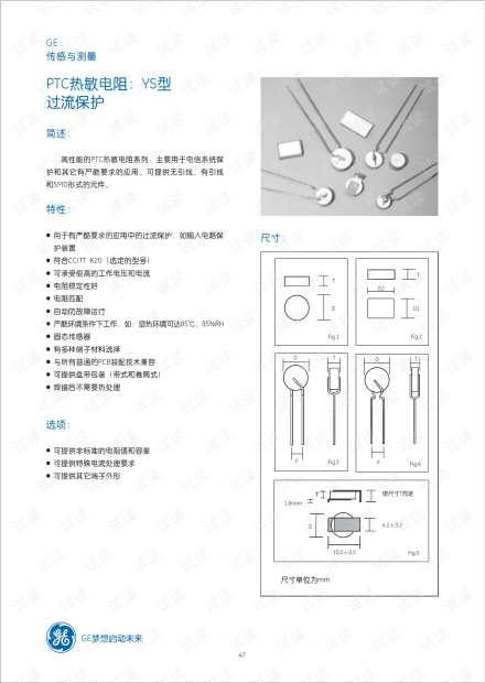 GE PTC热敏电阻:YS型过流保护产品样本.pdf