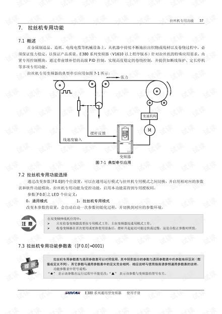 四方E380专用拉丝机说明书.pdf