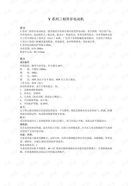 Y 系列三相异步电动机产品样本(南洋).pdf