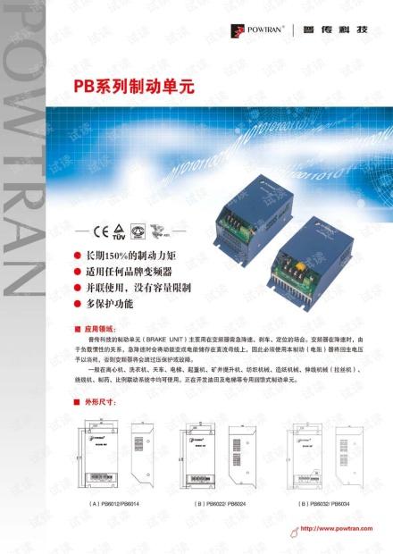 普传PB60制动单元样本.pdf