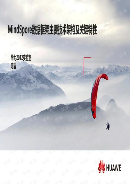 MindSpore数据框架主要技术架构及关键特性 - 华为陈雷.pdf