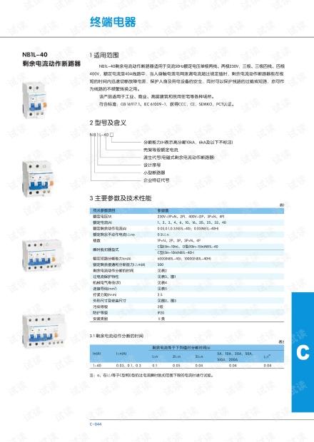 正泰NB1L_40剩余电流动作断路器.PDF