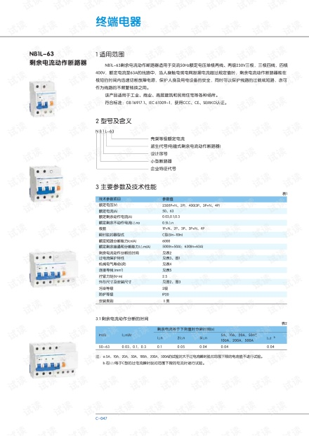 正泰NB1L_63剩余电流动作断路器.PDF