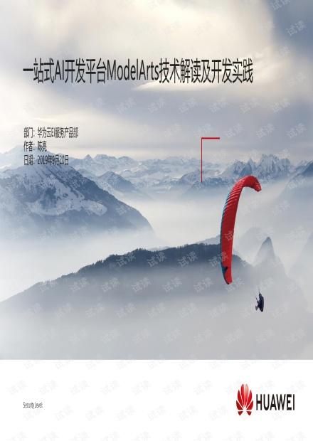 一站式AI开发平台ModelArt技术解读及开发实践 - 华为陈亮.pdf