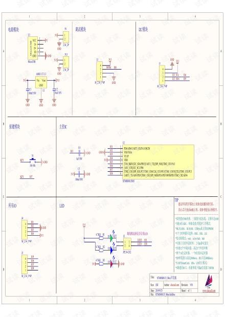 STM8S001J3_Mini开发板原理图.PDF