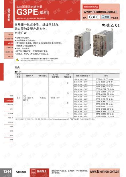 欧姆龙加热器用固态继电器 G3PE(单相).pdf