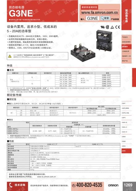 欧姆龙固态继电器 G3NE.pdf