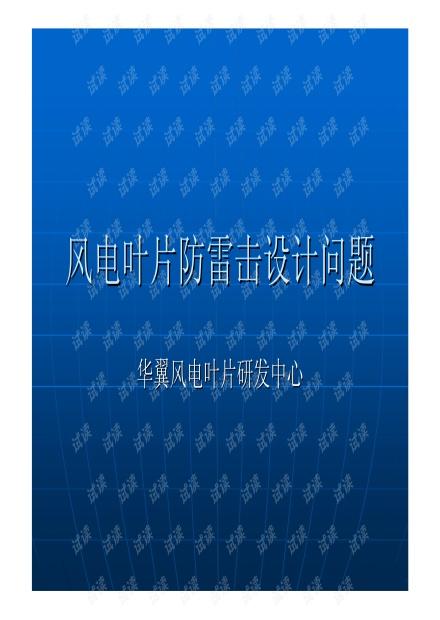 华翼-风电叶片防雷击设计问题.pdf.pdf