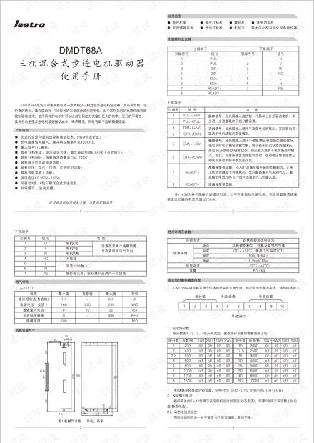 DMDT68A 使用手册.pdf