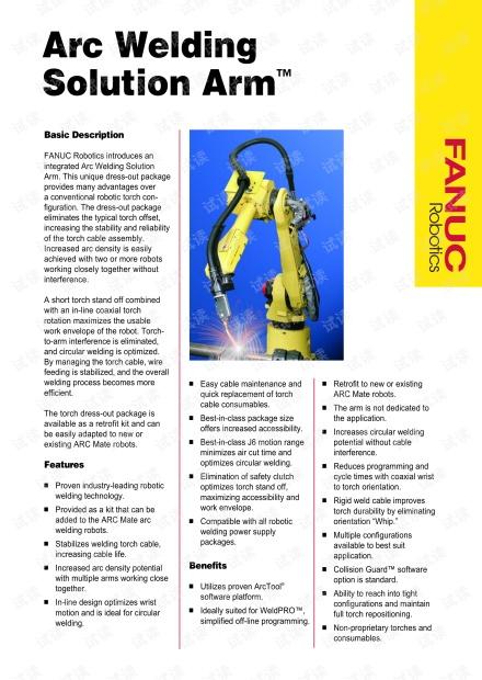 发那科弧焊机器人样本手册.pdf