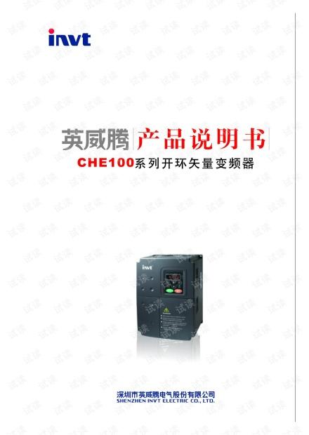 英威腾CHE100系列变频器说明书.pdf