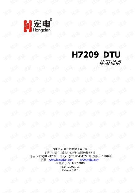 宏电H7209DTU产品使用说明书.pdf
