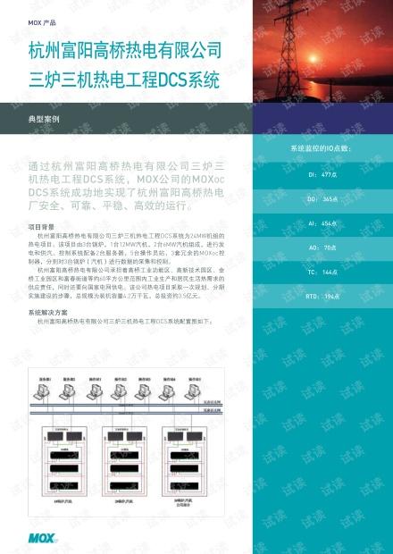 case study - 电力 - 杭州富阳高桥热电有限公司三炉三机热电工程DCS系统0409-701-4601(0907) CN.pdf