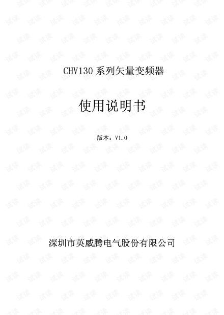 英威腾CHV130说明书.pdf