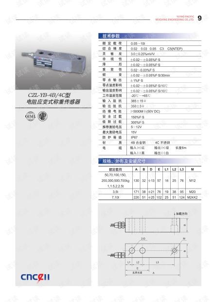 余姚太平洋 CZL-YB-4B/4C型电阻应变式称重传感器手册.pdf