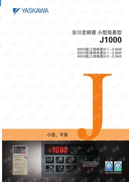安川-J1000系列产品样本.pdf