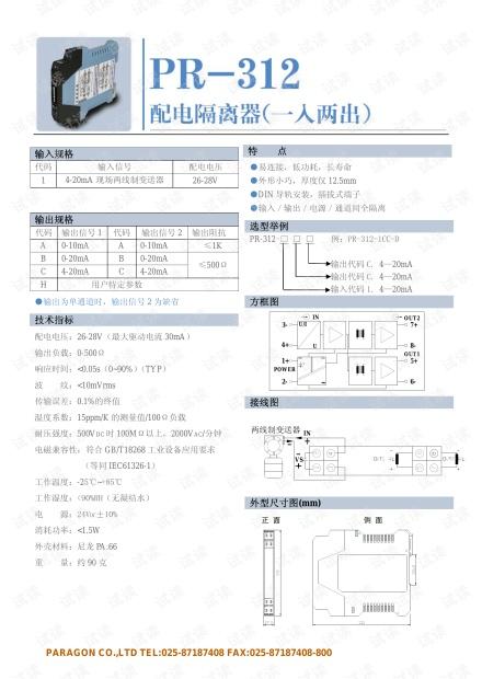 帕罗肯PR-312配电隔离器.pdf