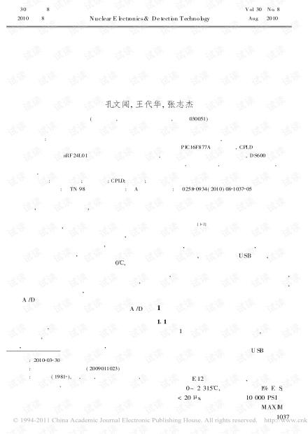 基于无线数据传输的便携式热电偶测温系统的研究.pdf