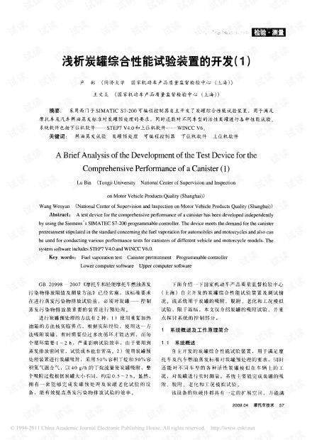 浅析炭罐综合性能试验装置的开发(1).pdf