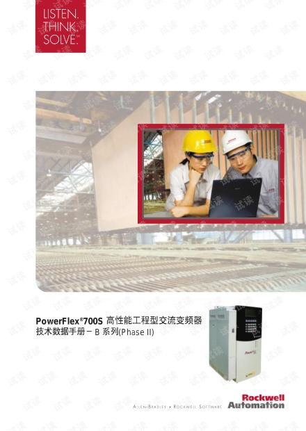 罗克韦尔-PowerFlex 700S 工程型交流变频器技术数据.pdf