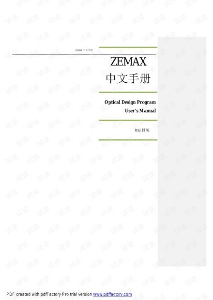 Zemax中文说明手册(至今最完整).pdf