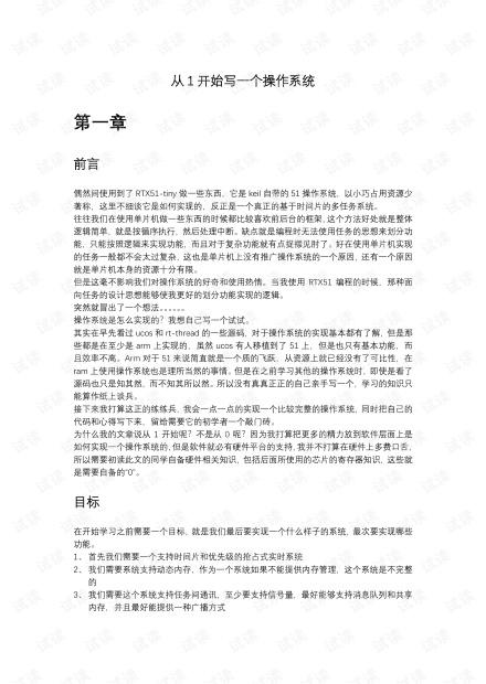 从1开始写一个操作系统.pdf