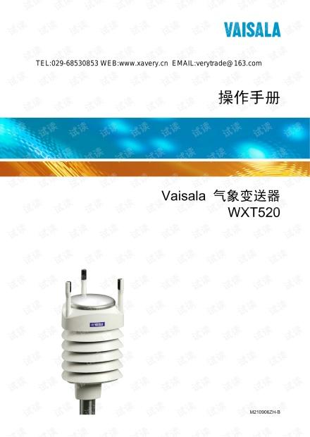 WXT520中文用户手册说明书.pdf