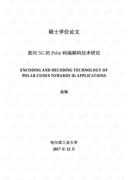 面向5G的Polar码编解码技术研究.pdf