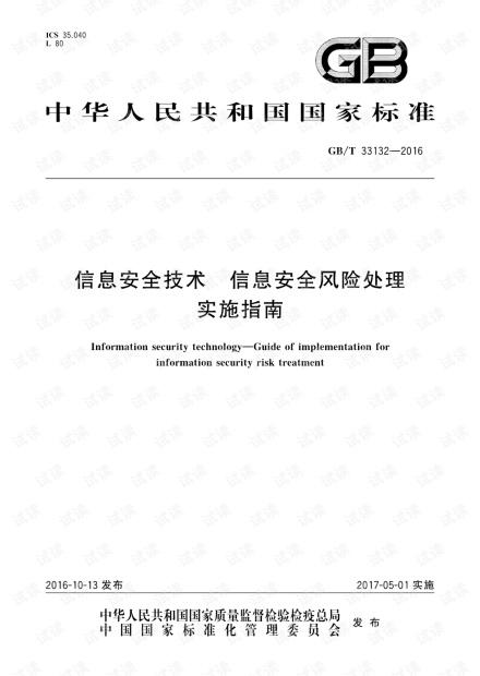 GB∕T 33132-2016 信息安全技术 信息安全风险处理实施指南.pdf