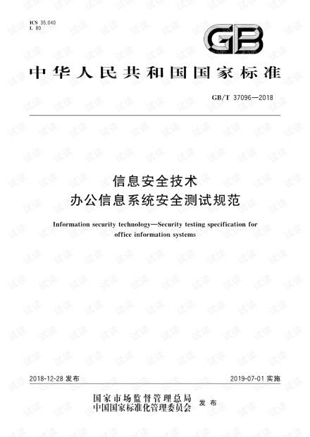 GB∕T 37096-2018 信息安全技术 办公信息系统安全测试规范.pdf