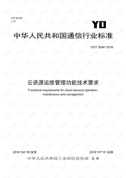 YDT 3054-2016 云资源运维管理功能技术要求.pdf