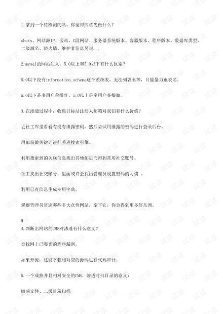 渗透工程师面试问题.pdf