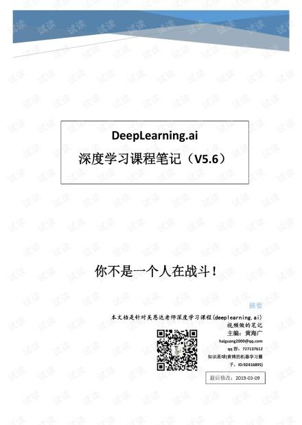 Deeplearning深度学习笔记v5.6.pdf