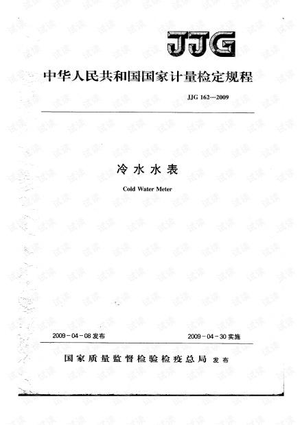 JJG 162-2009 冷水水表检定规程.pdf