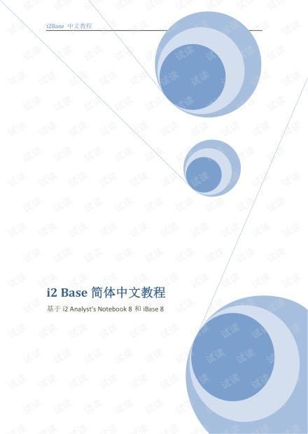 i2 iBase 8 培训教材(中文版) 111- 20100317.pdf