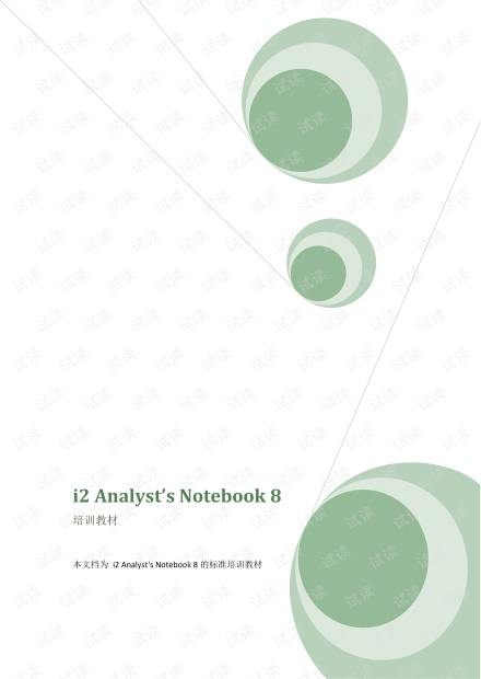 i2-ANB-培训教材.pdf